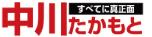 中川貴元(たかもと)防災の柱